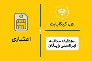 سیم کارت اعتباری ایرانسل