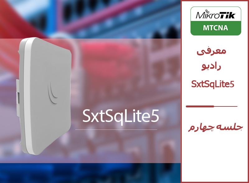 رادیو SxtSqLite 5