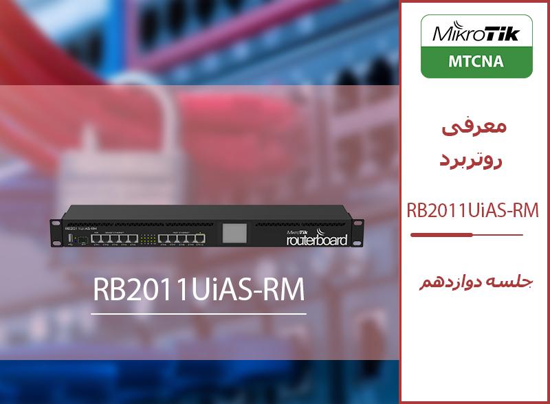 روتر RB2011UiAS-RM