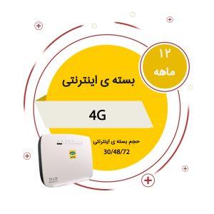 بسته اینترنت دوازده ماهه 4G