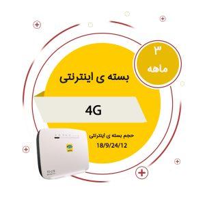 بسته اینترنت سه ماهه 4G