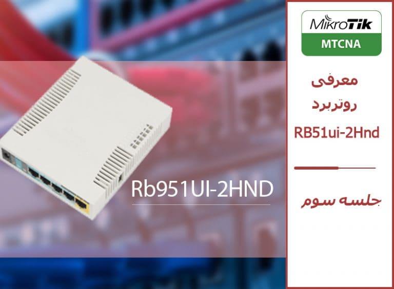 روتربرد RB951ui میکروتیک