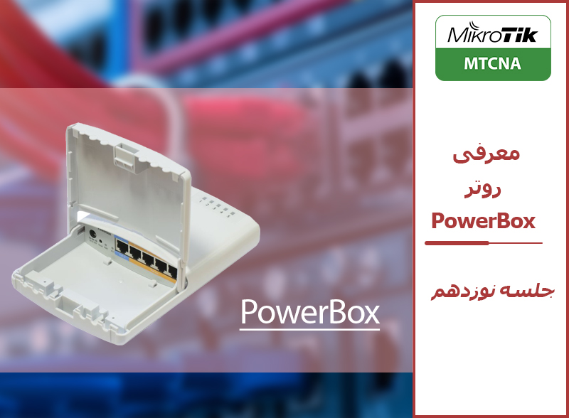 قیمت Power box