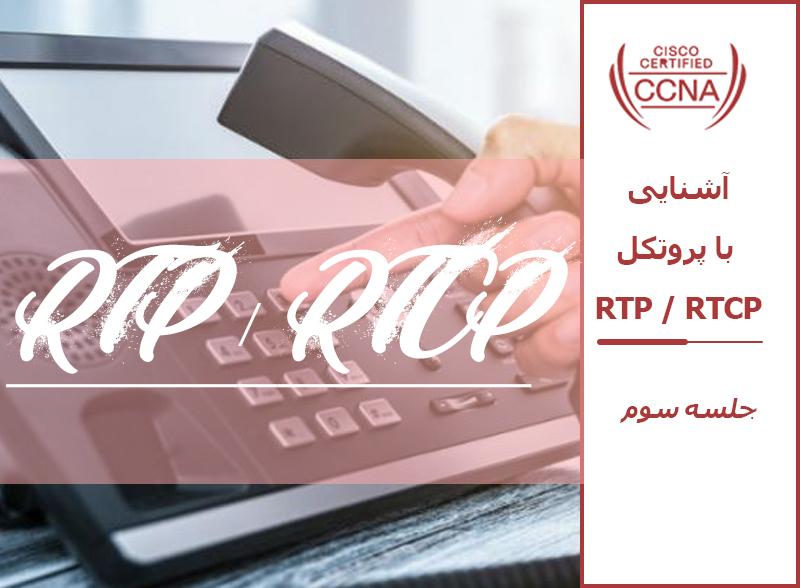 پروتکل RTCP