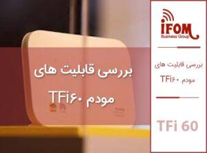 مودم TFI60